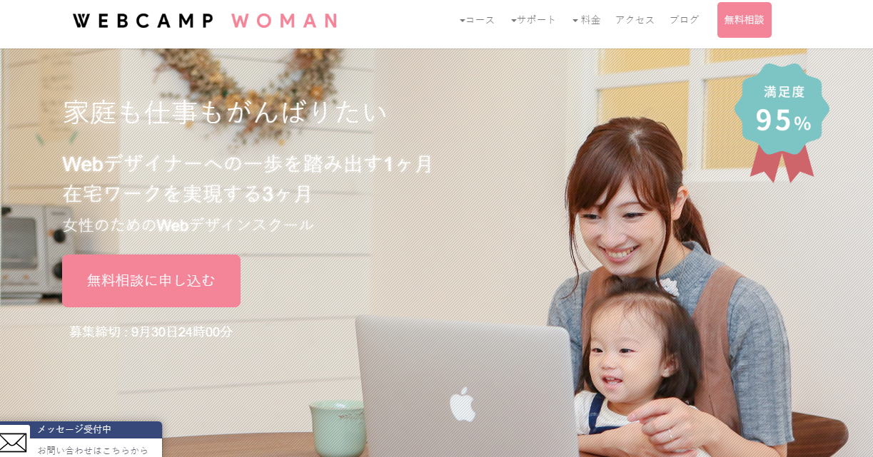 WebCamp WOMAn